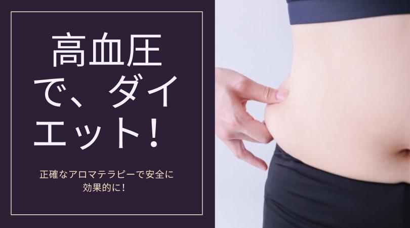 高血圧でダイエット、正確なアロマテラピーで安全に効果的に!