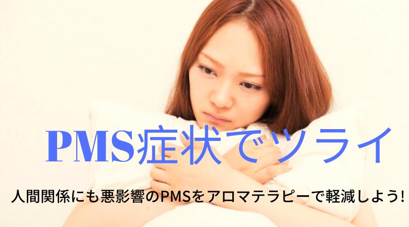 PMS症状でツライ、人間関係にも悪影響のPMSをアロマテラピーで軽減しよう!